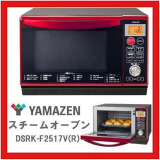 山善 - 【12時まで】DSRK-F2517V 25Lスチームオーブンレンジ