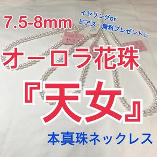 ⭐︎早い者勝ち⭐︎アコヤ本真珠7.5-8mm『オーロラ花珠 天女』ネックレス