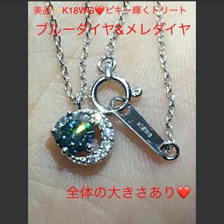美品✨K18WG❤️トリートブルーダイヤSI〜カットGOOD!ダイヤネックレス