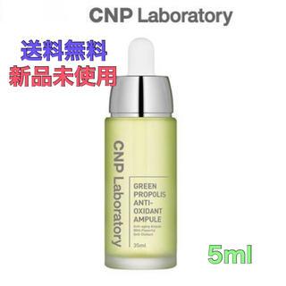 CNP - CNP グリーン プロP セラム 美容液 5ml