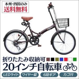 自転車 折り畳み 6段ギア 20インチ 通勤 通学 新生活 シティーサイクル