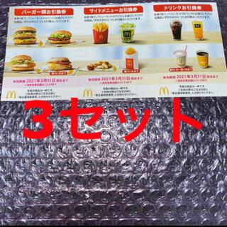 マクドナルド  優待券 商品券 3種×3セット(フード/ドリンク券)