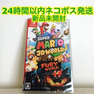 Nintendo Switch - 【新品未開封】スーパーマリオ 3Dワールド + フューリーワールド Switch