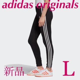 adidas - 新品★タグ付き アディダスオリジナルス レギンス