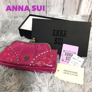 ANNA SUI - ●美品● ANNA SUI 長財布 がま口 トゥトゥハー 猫 ネコ 箱付き