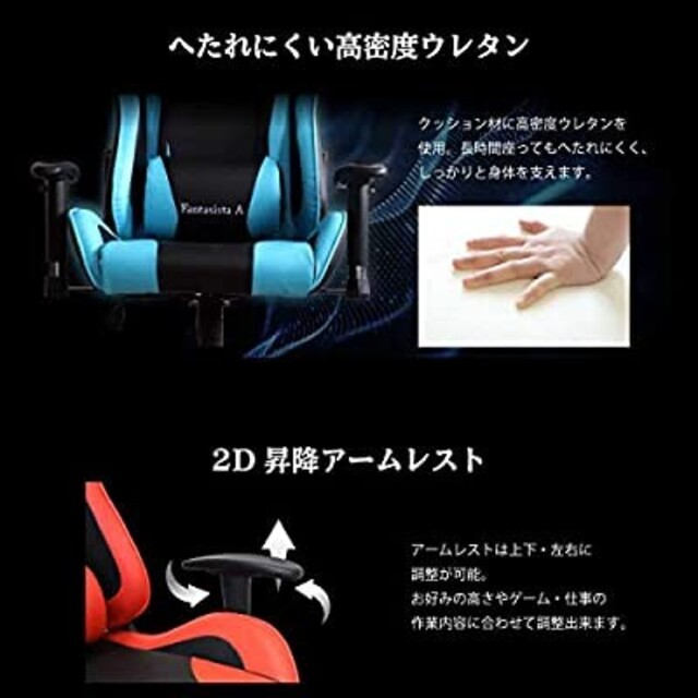 Fantasista A ゲーミングチェア   PUレザー    レッド     インテリア/住まい/日用品の椅子/チェア(ハイバックチェア)の商品写真
