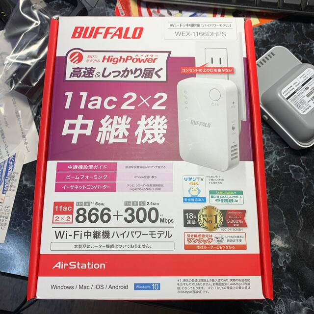 Buffalo(バッファロー)のバッファロー WiFi中継機 ハイパワーモデル 値下げ スマホ/家電/カメラのPC/タブレット(PC周辺機器)の商品写真