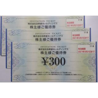 ヨシノヤ(吉野家)の吉野家 株主優待券 900円分 2021年5月期限 -h(レストラン/食事券)