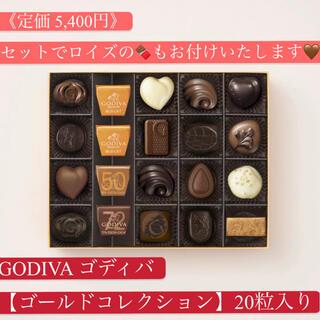 GODIVA ゴディバ サックゴールドコレクション 20粒入り ロイズおまけ付き(菓子/デザート)