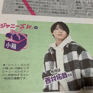 ジャニーズJr. - 読売中高生新聞 西村拓哉