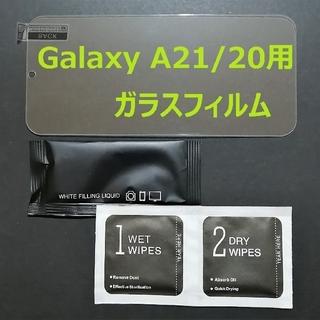 ◆Galaxy A21/A20用のガラスフィルム◆