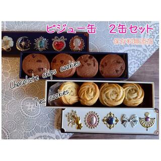 クッキー缶 ビジュー缶 2缶セット お菓子のミカタ(菓子/デザート)