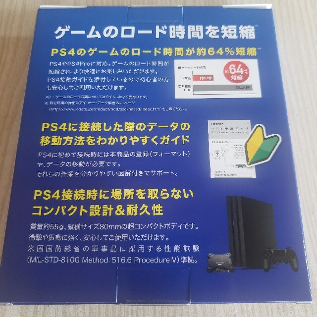 PS4対応SSD 480GB[I・O DATA] スマホ/家電/カメラのPC/タブレット(PC周辺機器)の商品写真