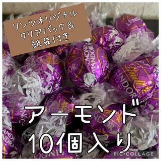 リンツ(Lindt)のリンツ リンドール アーモンド 10個入り クリアバック&紙袋付き(菓子/デザート)