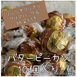 リンツ(Lindt)のリンツ リンドール バターピーカン 10個入り クリアバック&紙袋付き(菓子/デザート)