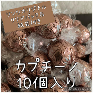 リンツ(Lindt)のリンツ リンドール カプチーノ 10個入り クリアバック&紙袋付き(菓子/デザート)