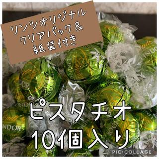 リンツ(Lindt)のリンツ リンドール ピスタチオ 10個入り クリアバック&紙袋付き(菓子/デザート)