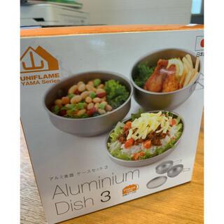 ユニフレーム(UNIFLAME)の新品未開封☆ユニフレーム アルミ食器3点セット アウトドア BBQ(調理器具)