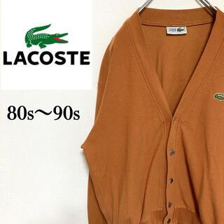 ラコステ(LACOSTE)のラコステ 80s~90s コットンニット カーディガン セーター Vネック(カーディガン)
