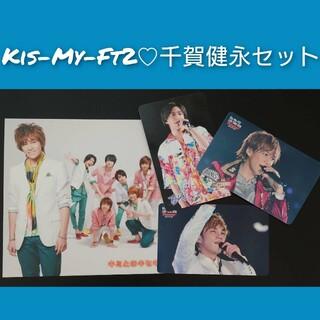 Kis-My-Ft2 - Kis-My-Ft2舞祭組 千賀健永ver.トレカセット
