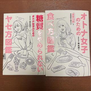 『糖質をやめられない大人女子のためのヤセ方図鑑』+『オトナ女子のため食べ方図鑑』