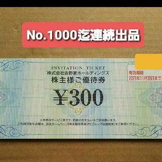 ヨシノヤ(吉野家)の1枚○吉野家で使える300円券○No.11(レストラン/食事券)