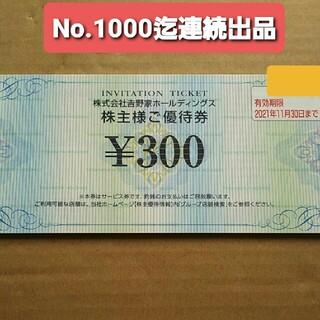 ヨシノヤ(吉野家)の1枚○吉野家で使える300円券○No.12(レストラン/食事券)