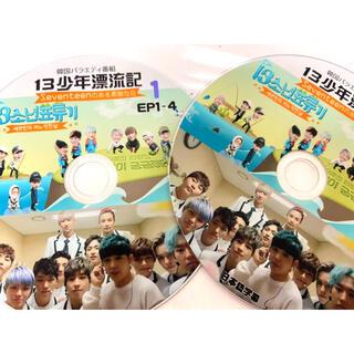セブンティーン(SEVENTEEN)の13少年漂流記 seventeen dvd(その他)