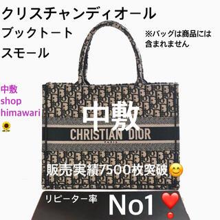 Christian Dior - クリスチャンディオール ブックトート 中敷 中敷き 底板 エルベシャプリエ