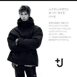 Jil Sander - 最終価格 ユニクロ ハイブリッドダウンオーバーサイズパーカー