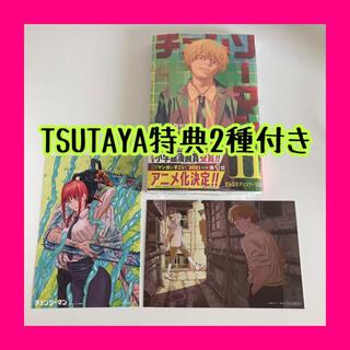 チェンソーマン 11巻 TSUTAYA 特典 ポストカード 2種セット ツタヤ(少年漫画)