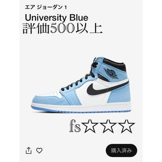 ナイキ(NIKE)のsnkrs購入 Jordan1 og UNIVERSITY BLUE(スニーカー)