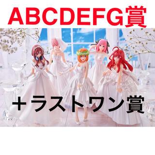 BANDAI - 五等分の花嫁
