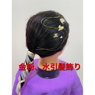 シンプル】金粉.水引 髪飾り 成人式.卒業式.袴