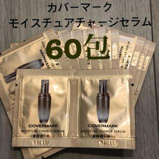 カバーマーク(COVERMARK)のカバーマーク COVERMARK モイスチュア チャージ セラム 美容液 60包(美容液)