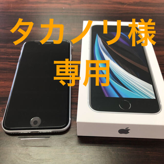 Apple - 【未使用品残2台】iPhone SE 第2世代 ホワイト 64GB SIMフリー