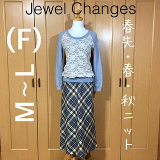 ジュエルチェンジズ(Jewel Changes)の【一度使用】 意外と大人っぽい 上質ラッセルレース重ね ニット ブルー 春 秋(ニット/セーター)