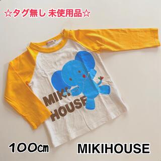 mikihouse - 【タグ無し 未使用品】MIKIHOUSE 長袖 ロンT 100cm