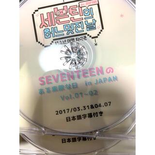 セブンティーン(SEVENTEEN)のseventeenのある素敵な日 in Japan dvd(その他)