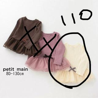 petit main - プティマイン 裾チュールつきニット