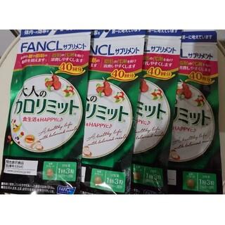 FANCL - 大人のカロリミット 40回 4袋 160回分