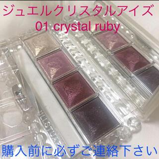 JILLSTUART - ジルスチュアート ジュエルクリスタル アイズ  01 crystal ruby