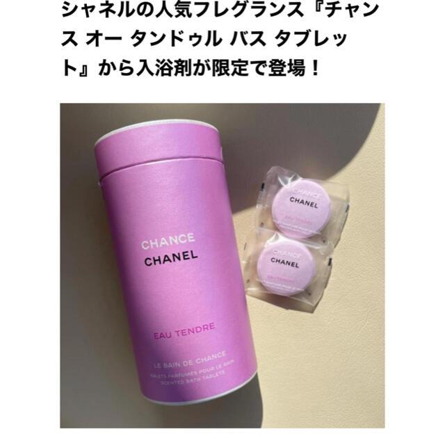 CHANEL(シャネル)のシャネル チャンス オータンドゥル バスタブレット 入浴剤 限定 CHANEL コスメ/美容のボディケア(入浴剤/バスソルト)の商品写真