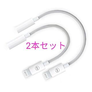 2本セットiPhoneイヤホンジャックライトニング変換コネクター3.5mm