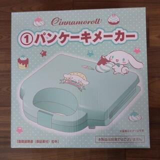 サンリオ - 【新品未開封】サンリオくじシナモンロール☆パンケーキメーカー