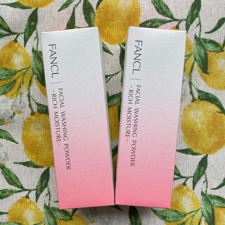 ファンケル(FANCL)のファンケル 洗顔パウダー リッチモイスチャー 新品×2本(洗顔料)