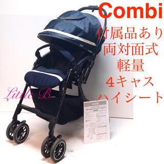 combi - コンビ*付属品あり*ロイヤルブルー&ホワイトりぼん*両対面式A型ベビーカー