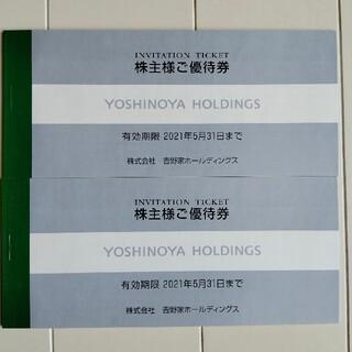 ヨシノヤ(吉野家)の吉野家 優待券(レストラン/食事券)