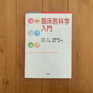 臨床医科学入門(健康/医学)