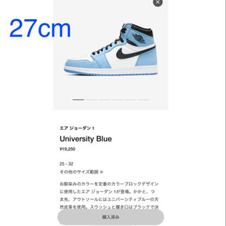 NIKE - NIKE Air Jordan 1 UniversityBlue  27cm